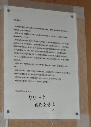 20111230_3