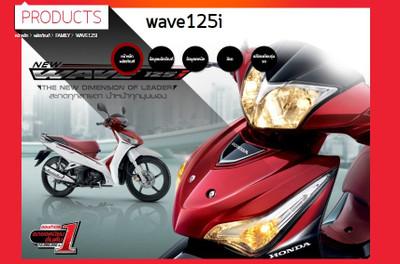 Wave125i_2017_1
