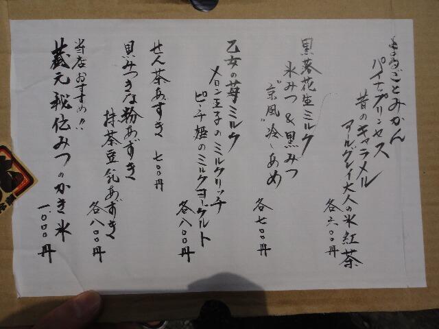 20110718_4
